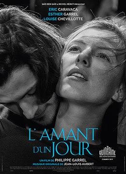 《一日情人》2017年法国剧情电影在线观看