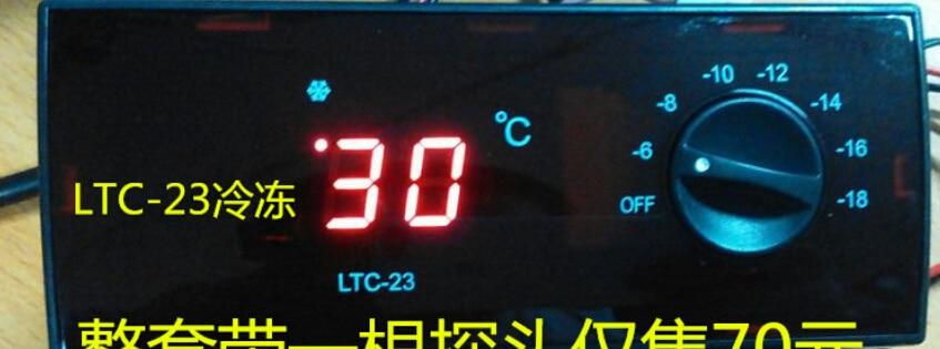 freeze LTC-23 thermostat temperature controller temperature controller star freezer refrigerator