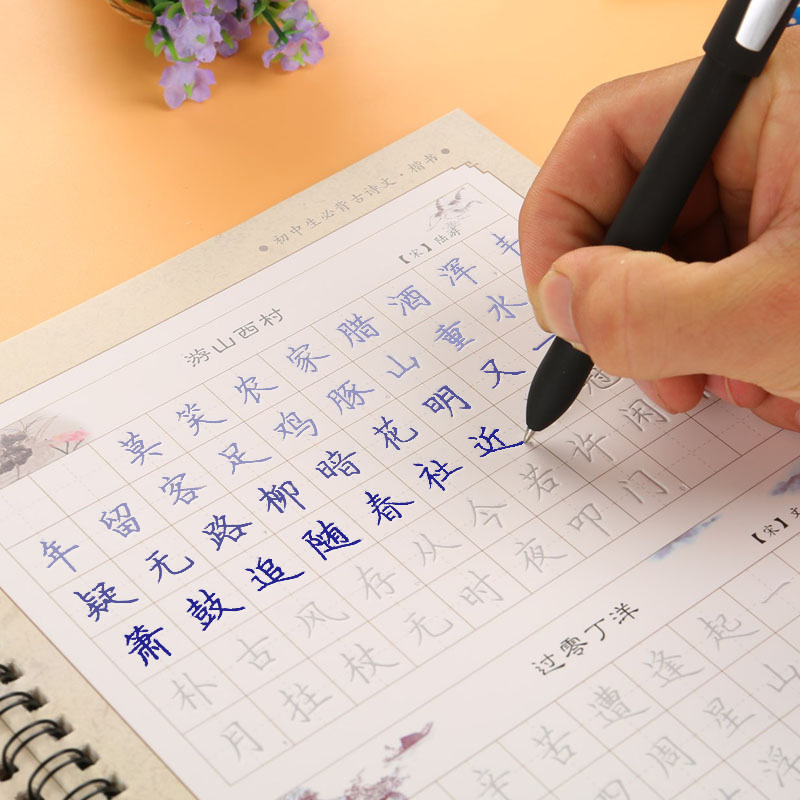 Reusable calligraphy copybook-Ancient poems for middle school students erasable pen for adults/kids Chinese art antistress chinese erotic poems