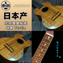 Inlay Stickers P78 UF6 Stickers Decal for Ukulele Fretboard Marker – Sea Turtle in Abalone Mixed