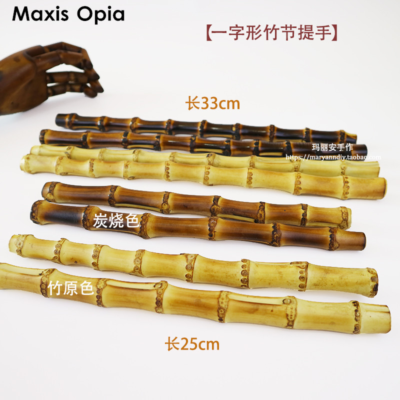 One Pairs Size 33 Cm Long Straight Bamboo Purse Handle Bamboo Parts For Handbag Wholesale Cheapest Price China Bamboo Handle