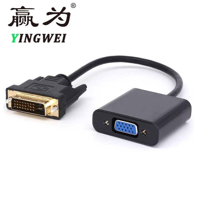 HD DVI 24 + 1 в VGA конвертер Цифровой в аналоговый сигнал преобразования линии с DVI на VGA линии передачи поддержка 1080 P кабель адаптера