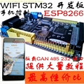 Бесплатная доставка WIFI плата ESP8266 ARM CAN 485 интерфейс STM32F103VET6 умный дом