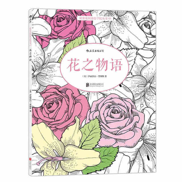 Flowers Monogatari Coloring Books For Adults Children Relieve Stress Painting Drawing Garden Art Colouring Book