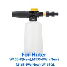 Snow foam lance nozzle / foam generator/ Soap foam gun for Huter W105 P(New) M135 PW(New) W165QL W195QL High Pressure Washer