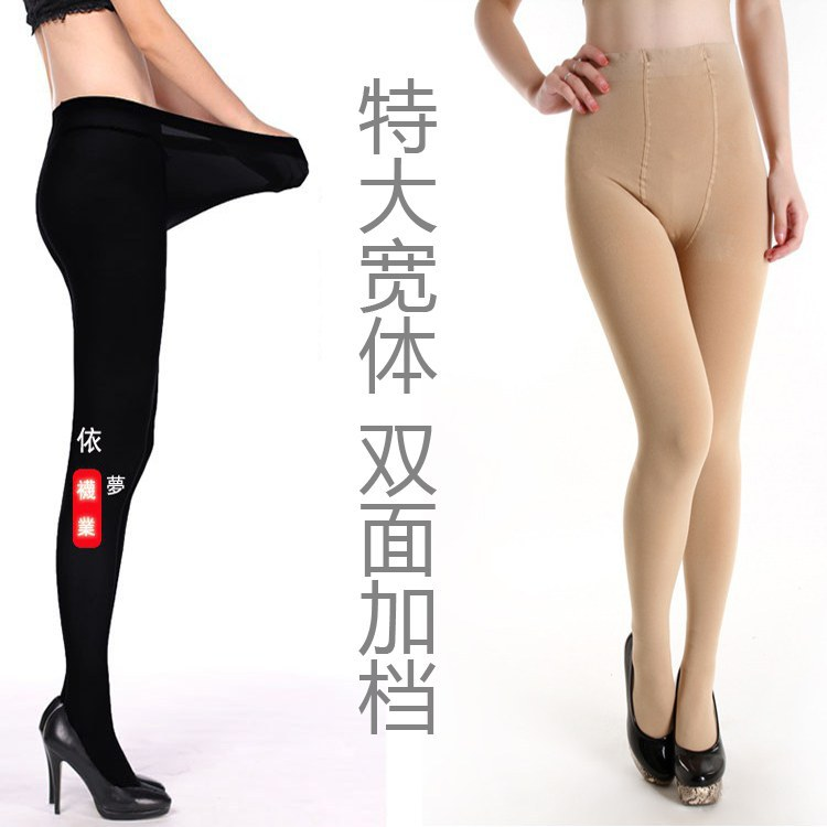 2016 The Spring And Autumn Increase With Fertilizer 120d Velvet Pantyhose Leggings Double Shift Mm Fat Thin Foot Pantyhose.