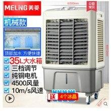 MFS-1505T кондиционер вентилятор для дома небольшой кондиционер водяное охлаждение кондиционер небольшой спальник коммерческий промышленный