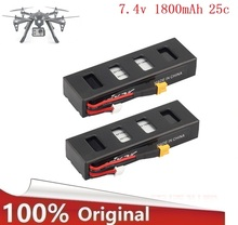(In stock) 7.4V 1800mah 25C Li-po battery for MJXB3 quodcopter drone ( MJXBug3 battery ) spare parts accessories