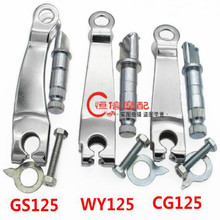 CG 125CC GS motorbike brake lever rocker arm free shipping