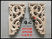 Solid wood trim bracket queti pass component of Dongyang wood carving antique Chinese style decoration building doors and window