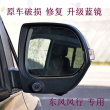 forCM7 F600 white Jinglan Dongfeng popular vision mirror anti glare rearview mirror mirror reflection lens