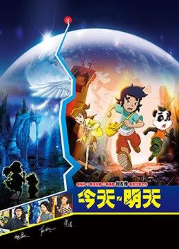 《今天·明天》2012年中国大陆儿童,动画电影在线观看