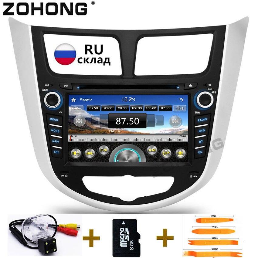 2 din car multimedia DVD player for Hyundai Solaris accent Verna i25 autoradio CAR GPS navigation