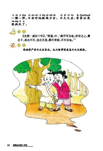 Купить с кэшбэком Kid Chinese idiom short stories book learning Chinese pin yin character Chinese cultures for children / Baby Bedtime Story Book