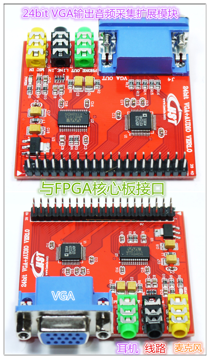 Free Shipping     24bit  VGA Display Module WM8731 ADV7123  Digital Audio