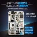 STM32 макетная плата F103C8T6 SIM800C модуль GSM управления мобильным телефоном короткое сообщение GPRS Промышленный контроль
