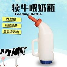 10X Silicone Calf Nipple Multihole For 2L Feeding Bottle Food Grade