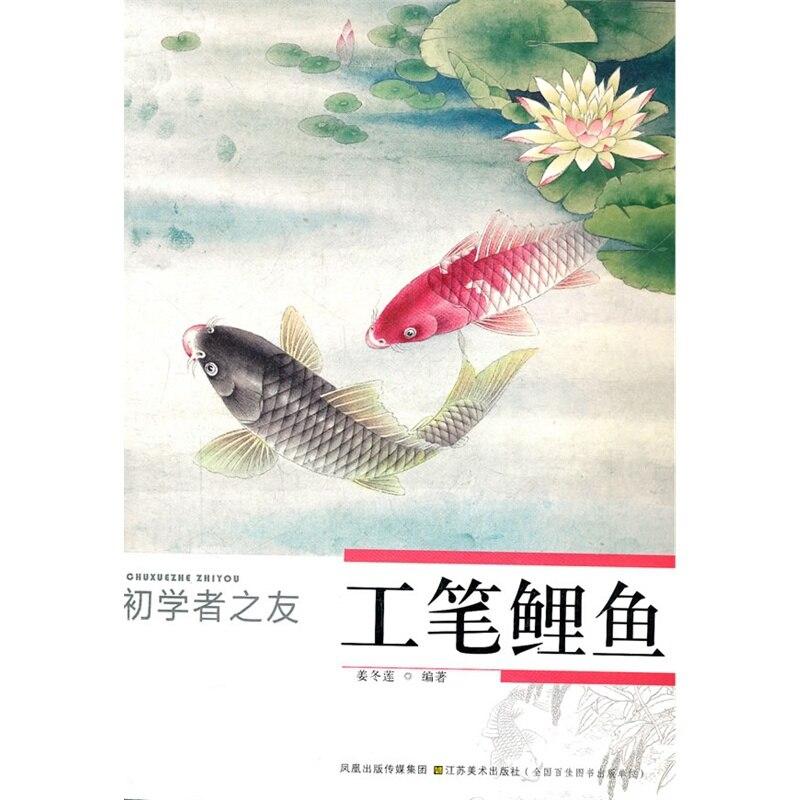 Chinese traditional gongbi painting books chinese goldfish