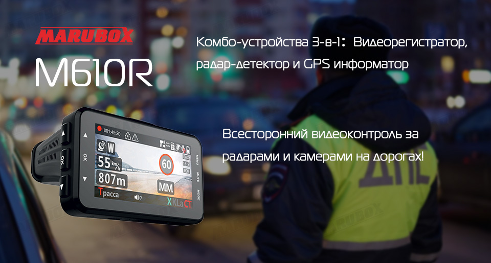 M610R_01 marubox car dvr gps radar detector 3in1 car video black box video recorder