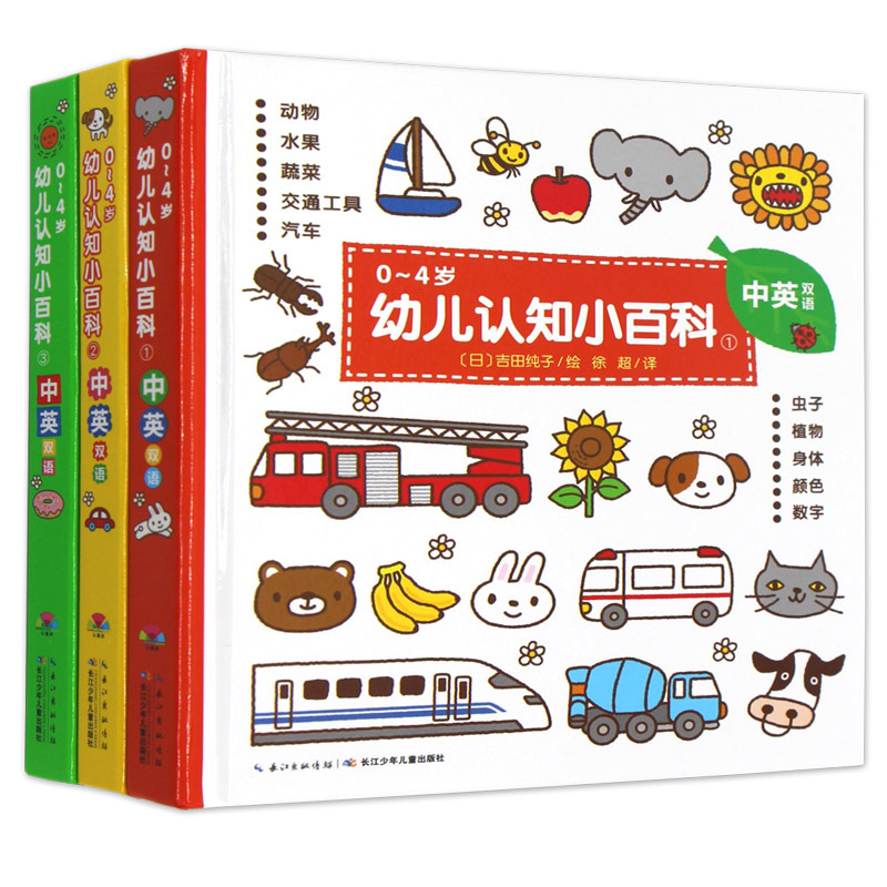3pcs/set English-Chinese Bilingual Early childhood cognitive Encyclopedia picture book for kids and baby Bedtime storybook 3pcs chinese character picture books dictionary for advanced learning chinese character hanzi early educational textbook course