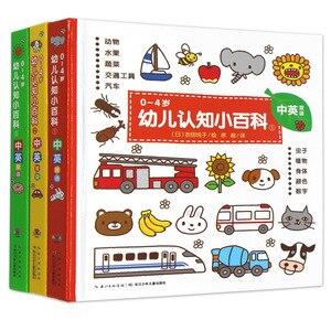 3 шт./компл. на английском и китайском языках, двуязычная Когнитивная энциклопедия для раннего детства, книга с картинками для детей и малыше...