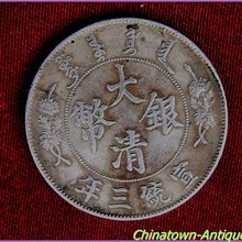 KUANG HSU Серебряный доллар Монета Yuanbao, 1911 год