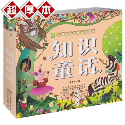 The BeKnowledge Fairy Tales Stories Book With Pin Yin And Pictures For Kids Baby Early Education Bedtime Story Book