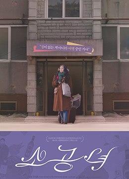 《小公女》2017年韩国剧情,爱情电影在线观看