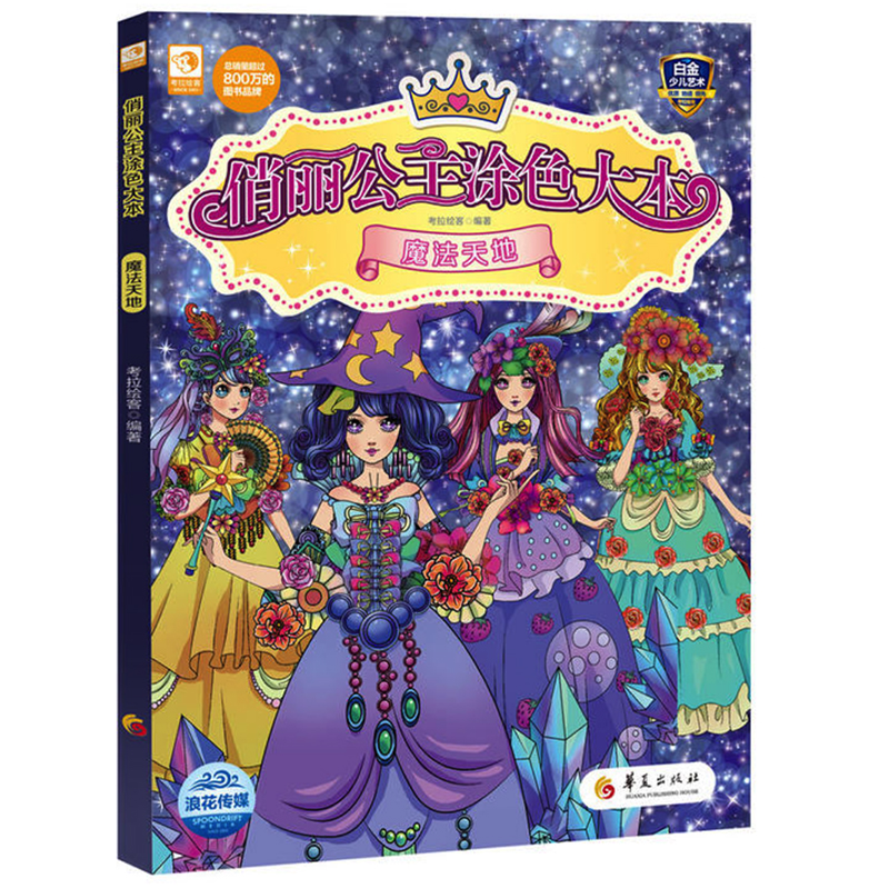 Pretty Princess Coloring Book Magic World( 112pages) For Children/Kids/ Girls/Adults Coloring Book And Activity Book Big Size
