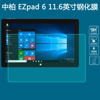 Screen Guard For Jumper EZpad 6 Tablet PC 11 6 Tablet 9H Tablet Tempered Glass Screen