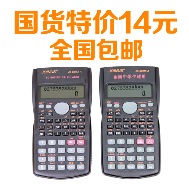 Scientific calculator computer