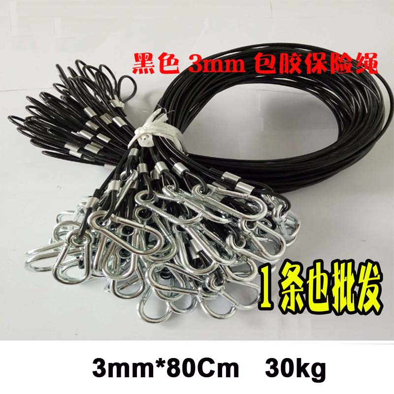 Black plastic bags insurance rope, safety cable, steel wire insurance of stage lights, lamps and lanterns
