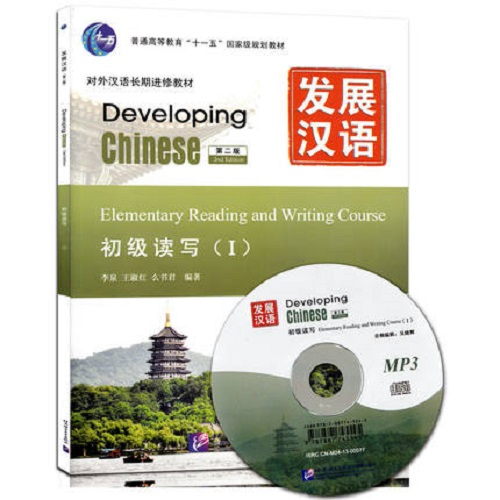 Developing Chinese Elementary Reading and Writing Course I (with MP3) Learn Chinese characters bookDeveloping Chinese Elementary Reading and Writing Course I (with MP3) Learn Chinese characters book