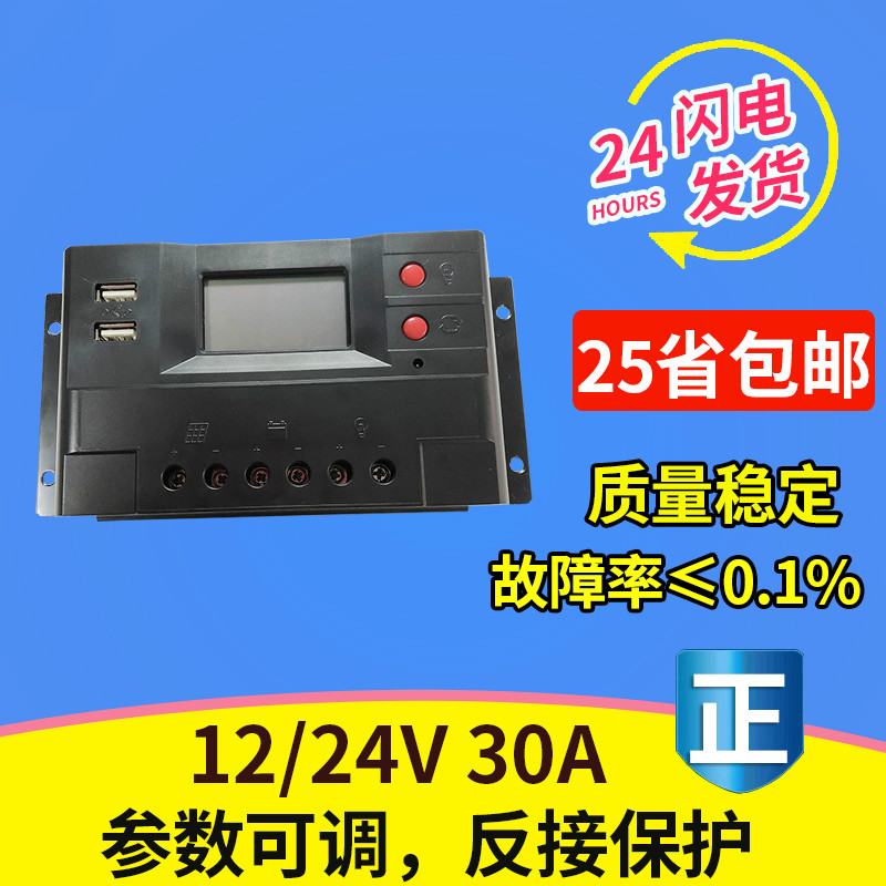 Home Appliance Parts Intelligent Solar Controller For Photovoltaic Panels 12v24v30a Fully Automatic Universal Household Automatic Conversion The Latest Fashion
