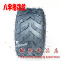 Four wheel motorcycle atv small ox atv 16x8-7 tyre 7 vacuum tire