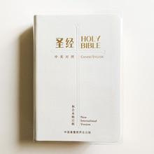 A Bíblia Sagrada Bilíngüe (Revista Versão Chinesa Da União/Nova Versão Internacional) chinês simplificado Cobertura Branca Pequena 32 K