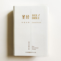 The Holy Bible Bilingual (Revised Chinese Union Version /New International Version) Simplified Chinese White Cover Small 32K