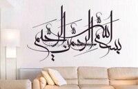 custom made 55*95cm islamic word wall decor muslim design art home sticker vinyl allah decal fr57