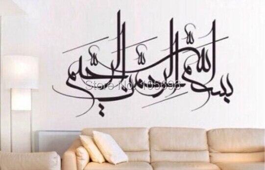 Custom Made 55*95cm Islamic Word Wall Decor Muslim Design Art Home Sticker  Vinyl Allah
