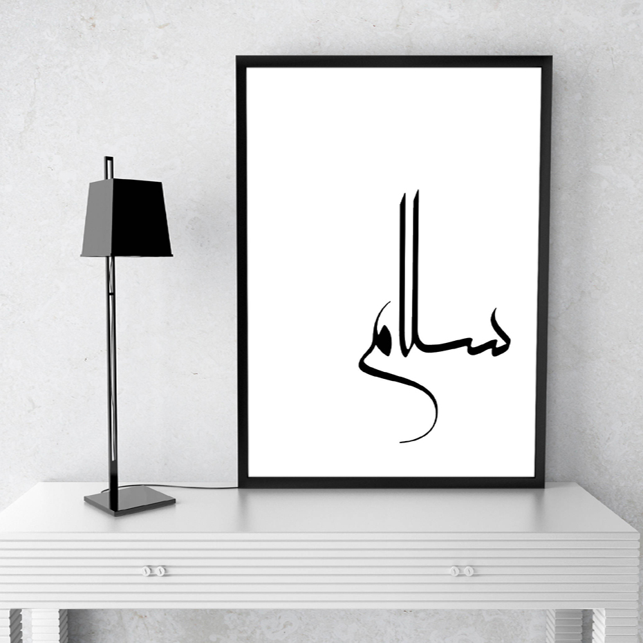 Modern Arabic Calligraphy Salam Peace Black Amp White Home