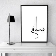 Moderne Arabische Kalligrafie Salam Vrede Black & White Home Decor Canvas Schilderij Poster print Islamitische Kalligrafie Art Home decor(China)
