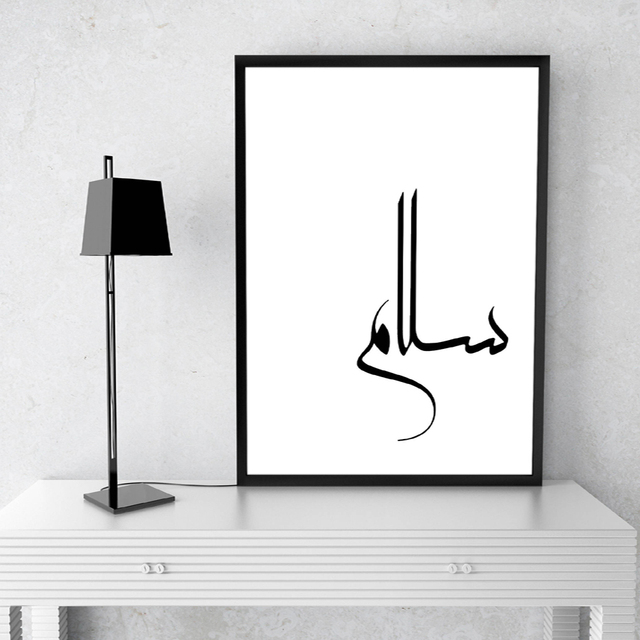 Modern Arabic Calligraphy Salam Peace Black White Home Decor Canvas Painting Poster Print Ic