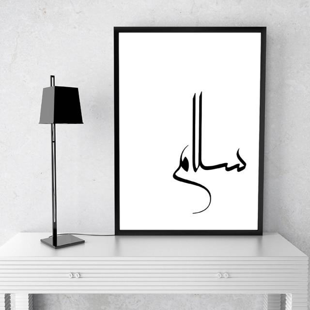Modern Arabic Calligraphy Salam Peace Black U0026 White Home Decor Canvas  Painting Poster Print Islamic Calligraphy
