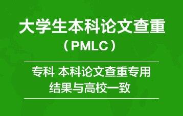 大学生PMLC本科查重专用