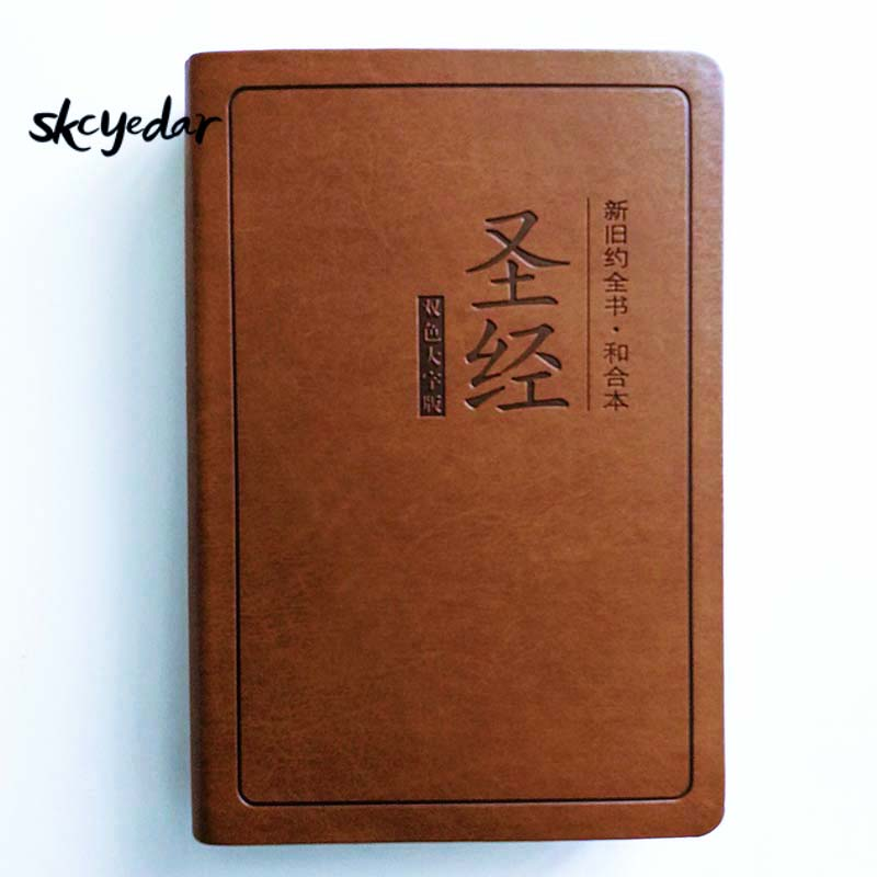 The Holy Bible Large Print 25K Imitation Leather The Chinese Union Version (CUV)  Thumb Index Simplified Chinese Church Edition