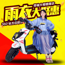 Lida umbrella transparent adult male and female bicycle motorcycle raincoat with sleeves single large poncho hat