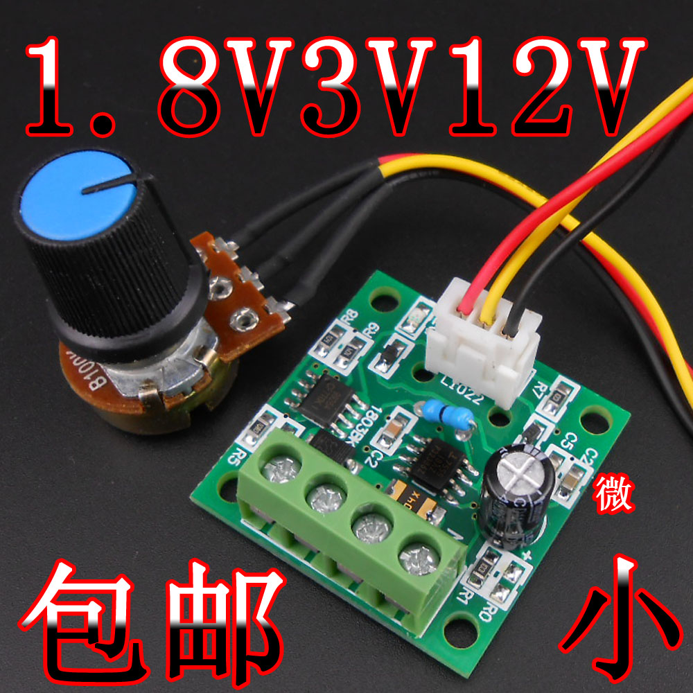 PWM DC motor speed governor ultra small LED light controller 1.8V3V5V12V electronic stepless speed regulating switch dc motor pump pwm stepless speed change switch cotton sugar governor 9v12v24v36v48v60v