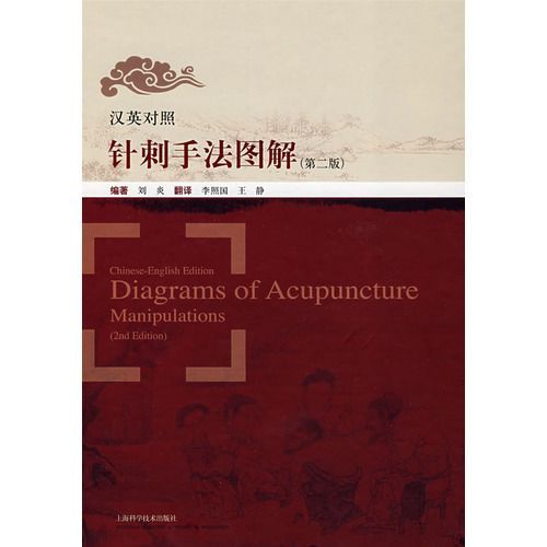 Chinese & English Bilingual Diagrams Of Acupuncture Manipulations - China Source (2nd Edition)