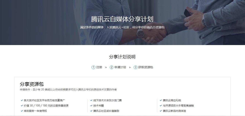申请参加腾讯云自媒体分享计划,送代金券+CN域名
