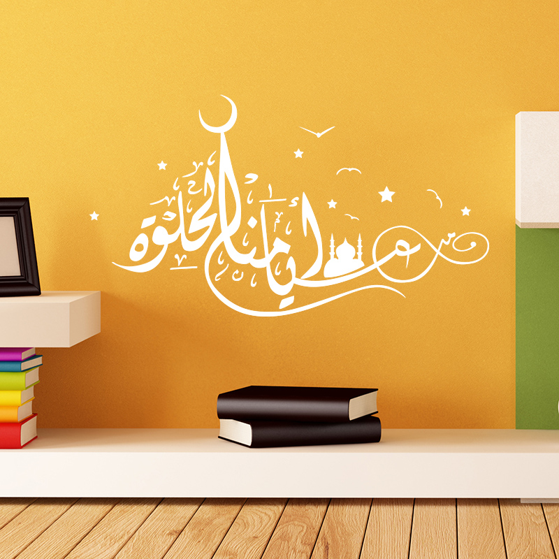 Online Shop [SHIJUEHEZI] Customized Our Good Day Arabic Writing Wall  Stickers Quote Vinyl DIY Wall Decals For Living Room Decoration |  Aliexpress Mobile Part 64